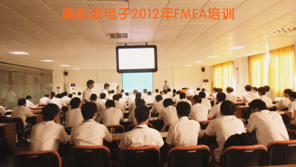 奥迪威电子20120906FMEA培训.jpg